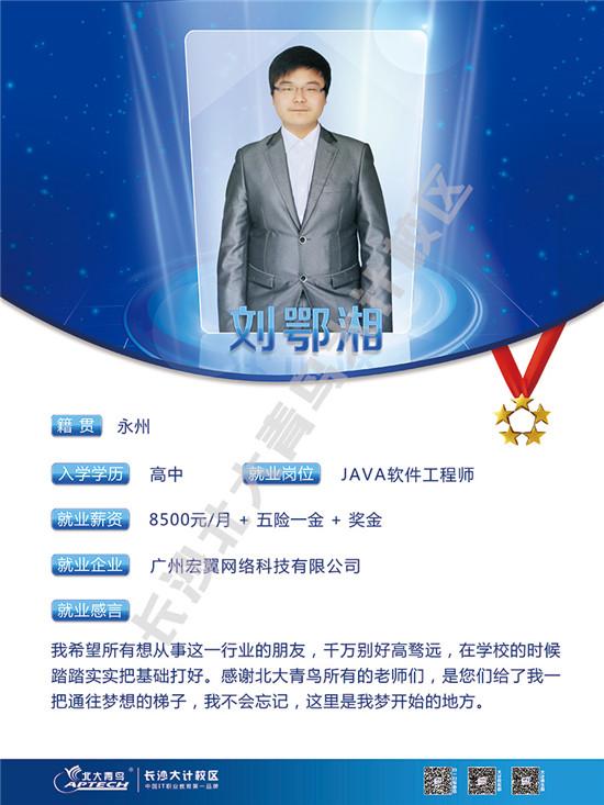 刘鄂湘60X80CM.jpg