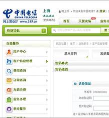 上海电信统一支付平台