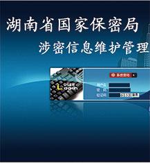 湖南省国家保密局涉密信息维护管理系统