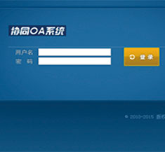协同OA管理系统